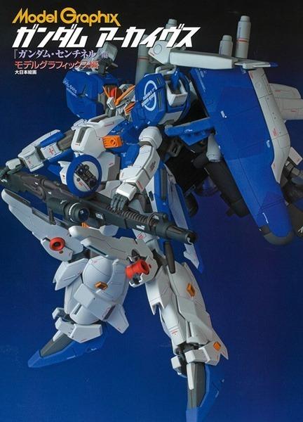 Gundam Archives: Gundam Sentinel