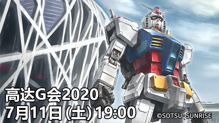 Gundam China Project 2020