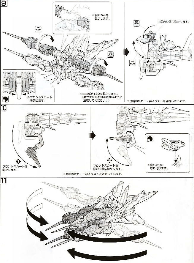 MG 1/100 GAT-X303 Aegis Gundam: No.13 Big Size Scans from
