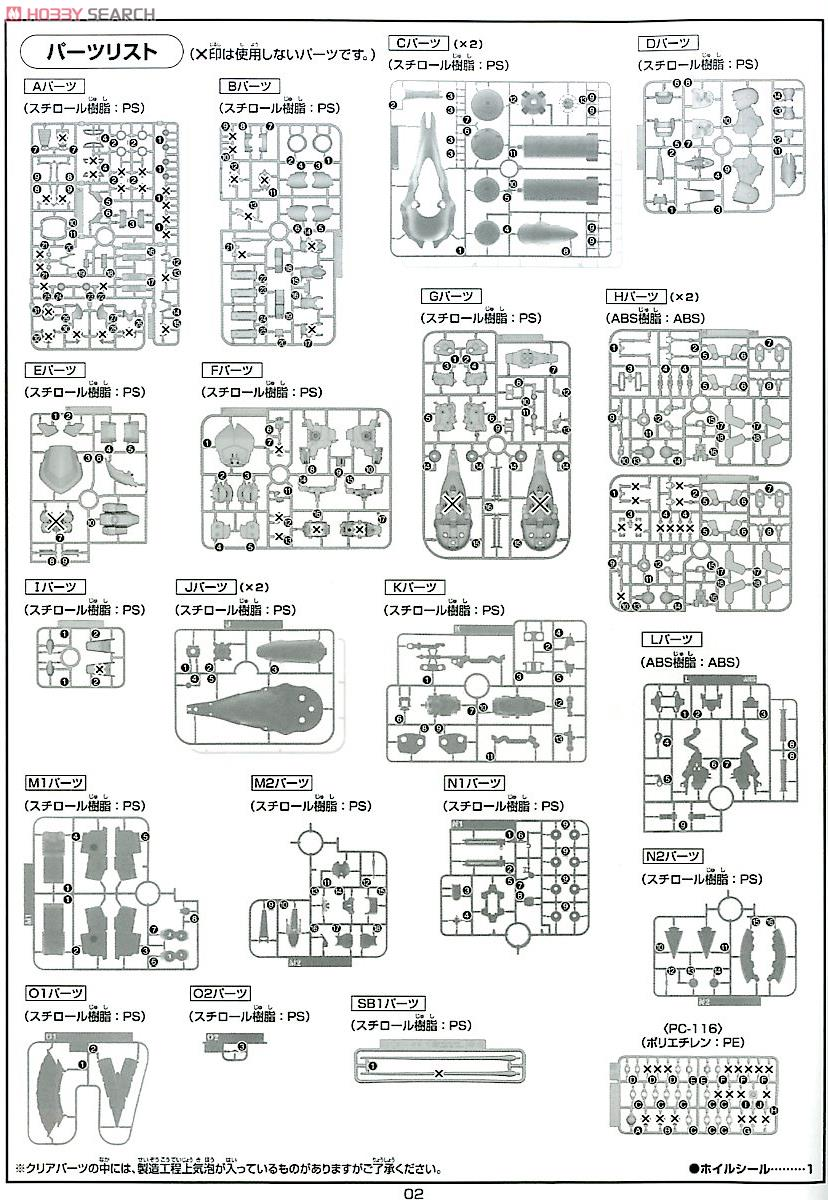 HGUC 1/144 Kshatriya Repaired: Full Scans from the box