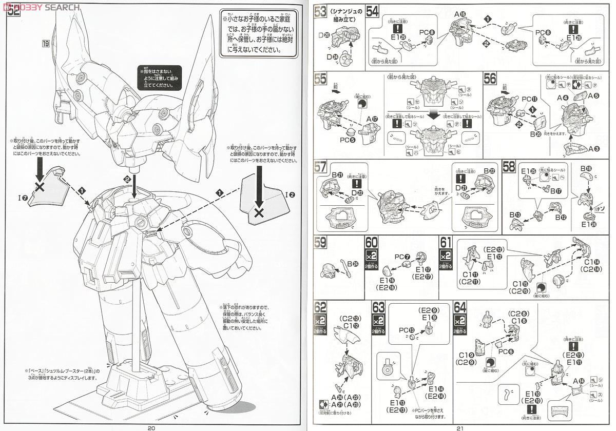 [Review] HGUC 1/144 Neo Zeong: Out of the Box by Hobby