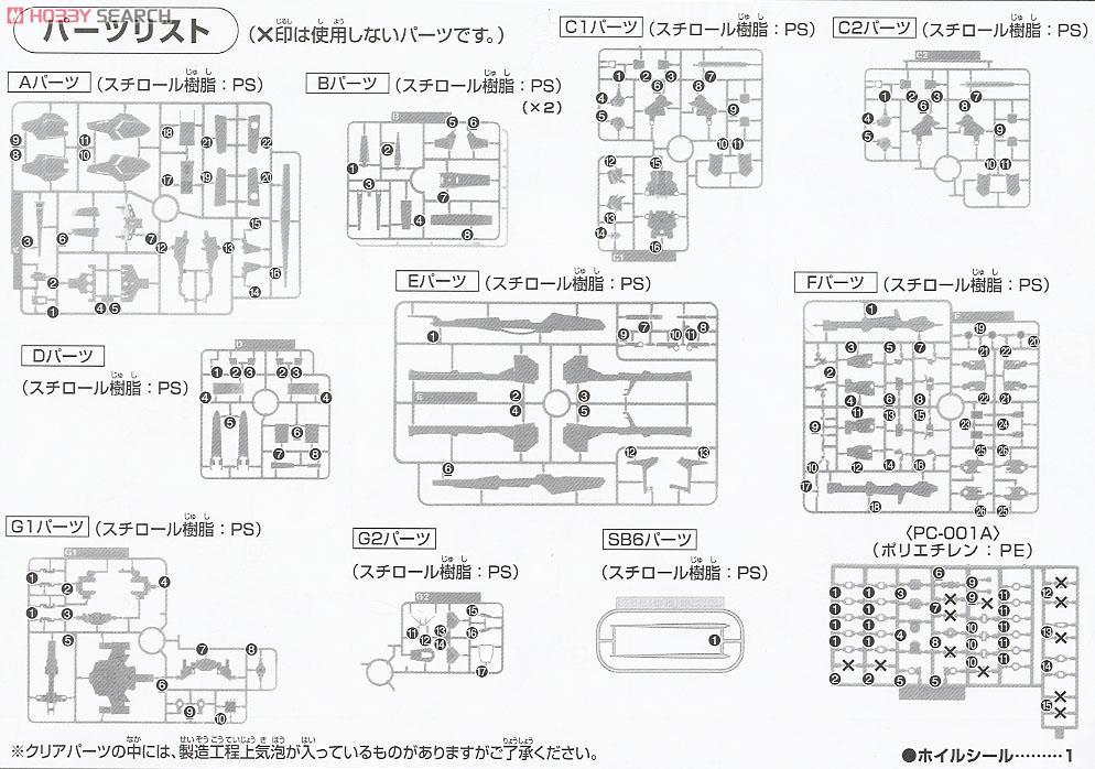 HGUC 1/144 MSZ-008 ZII : Full Instructions Manual Hi Res