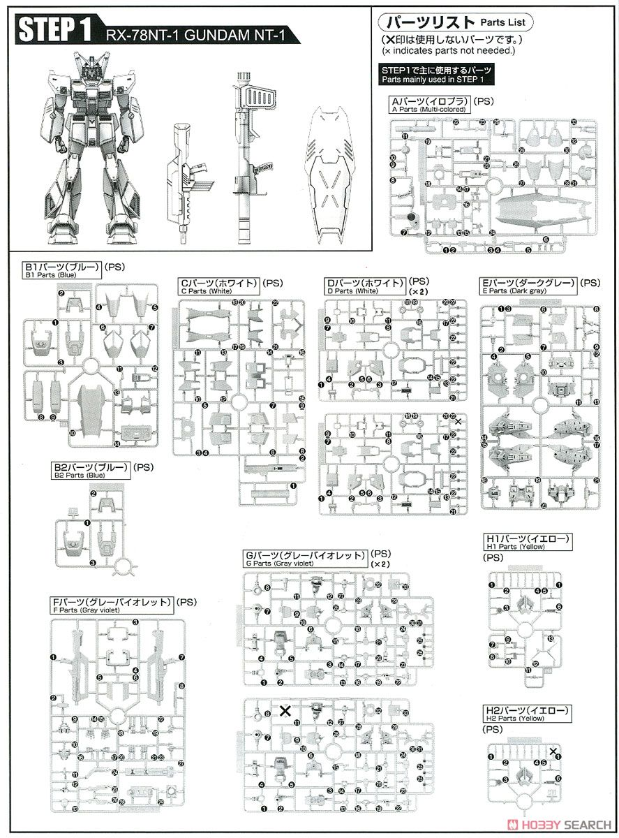 Full Instruction Manual of MG 1/100 GUNDAM NT-1 (ALEX) Ver