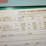 JLPT N1 Application Form
