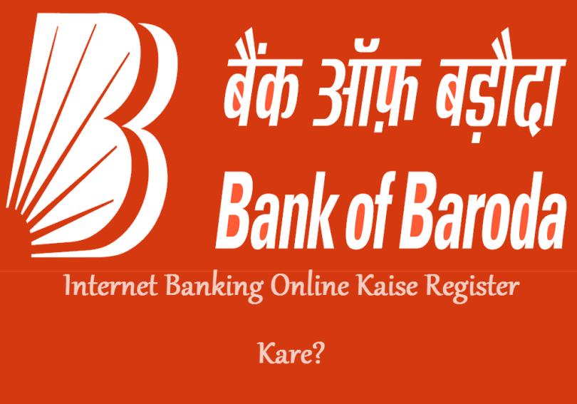 bank of baroda internet banking kaise activate kare