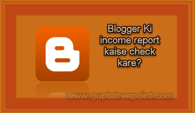 Blogger ki income report kaise check kare