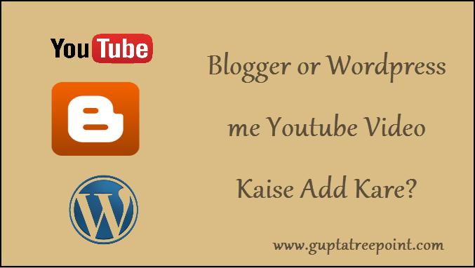Blogger और WordPress में YouTube Video कैसे upload करें