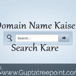 Domain name kaise search kare