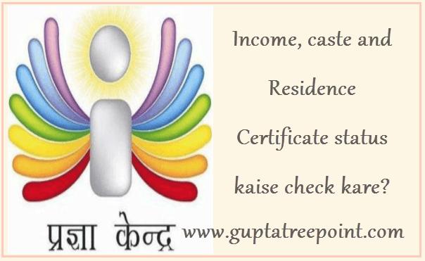 Income, caste और Residence certificate का status कैसे check करें
