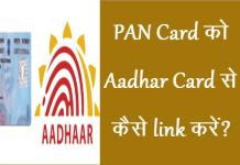 PAN Card को Aadhar card से कैसे लिंक करें