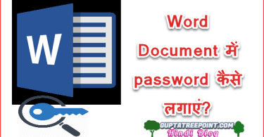Microsoft Word Document me password kaise lagaye