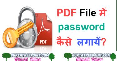 PDF File में password कैसे लगाए