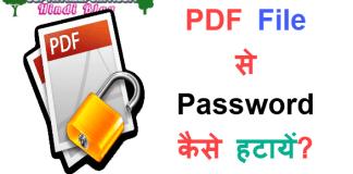 PDF File से password कैसे हटायें