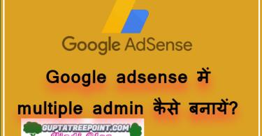 Adsense me multiple admin kaise add kare