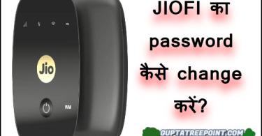 JIOFI ka password kaise change kare