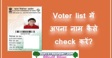 Voter list me apna naam kaise check kare