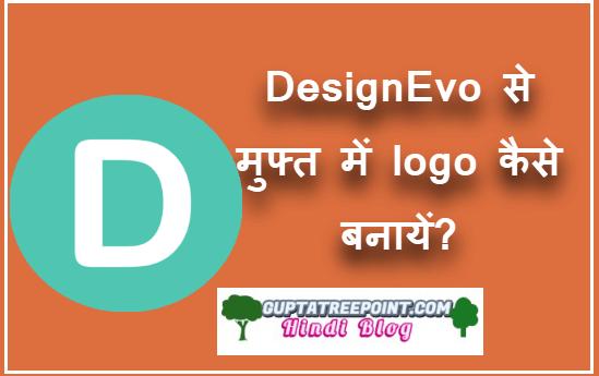 DesignEvo se free logo kaise banaye