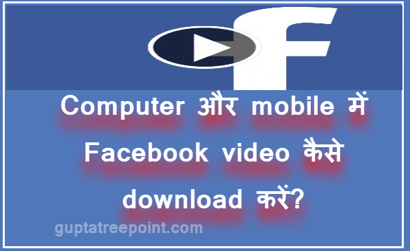 Facebook Video kaise download kare