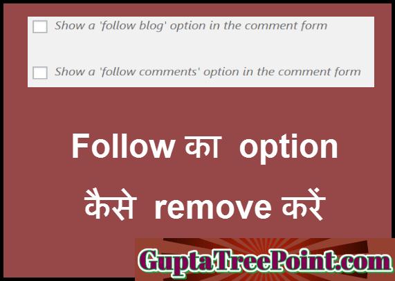 WordPress Blog में comment box के निचे से follow का option कैसे remove करें