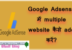Google Adsense me multiple website kaise add kare