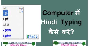 Computer में Hindi typing कैसे करें