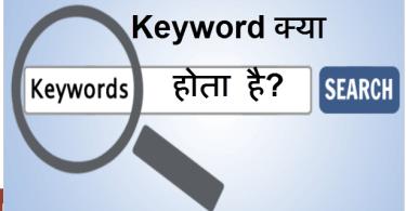 Keyword क्या होता है