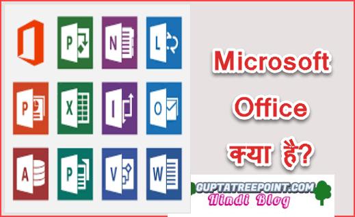 Microsoft Office kya hai