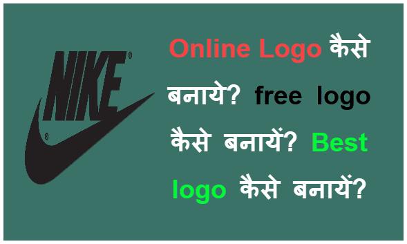 Online logo kaise banaye