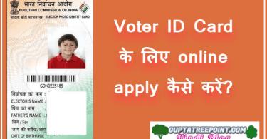 Voter ID Card ke liye apply online kaise kare