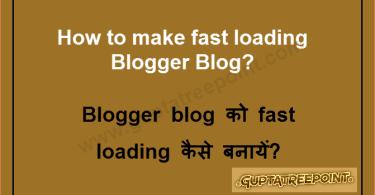 Blogger blog की loading speed
