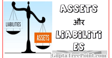 Assets और Liabilities