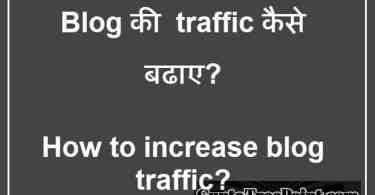 Blog की traffic कैसे बढ़ाएं