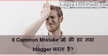 8 Common mistake