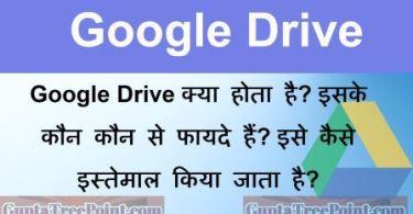Google drive kya hota hai
