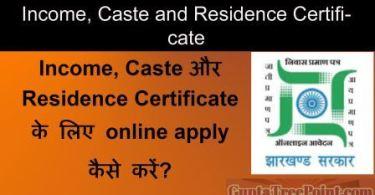 Income, Caste और Residence Certificate के लिए online apply कैसे करें