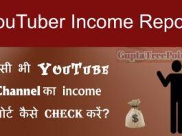 Socialblade क्या है? किसी भी YouTube channel का income रिपोर्ट कैसे चेक करें