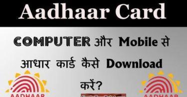 Aadhaar card कैसे download करें