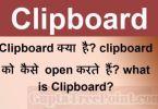 Clipboard क्या है