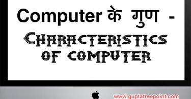 कंप्यूटर के गुण