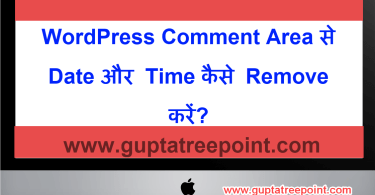 WordPress comment area से Date and Time कैसे Remove करें