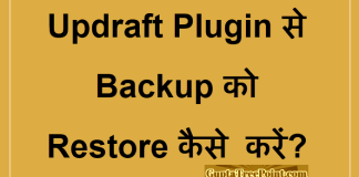 Updraft plugin
