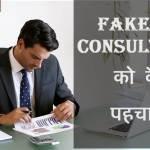 Fake Job Consultancy से कैसे बचें