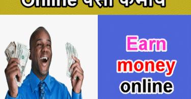 Online पैसा कैसे कमायें