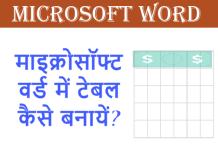 MS Word में table create कैसे करें