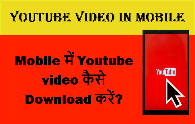 Mobile me Youtube video kaise download kare