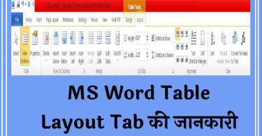 MS Word Design and Layout Tab of Table menu