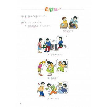 文化初級日本語3改訂版