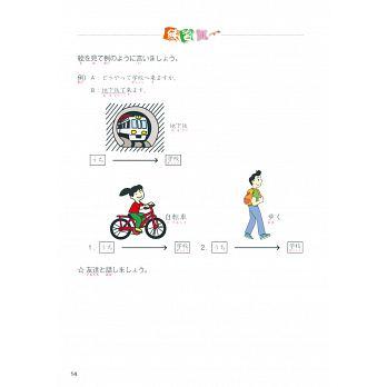 文化初級日本語2改訂版