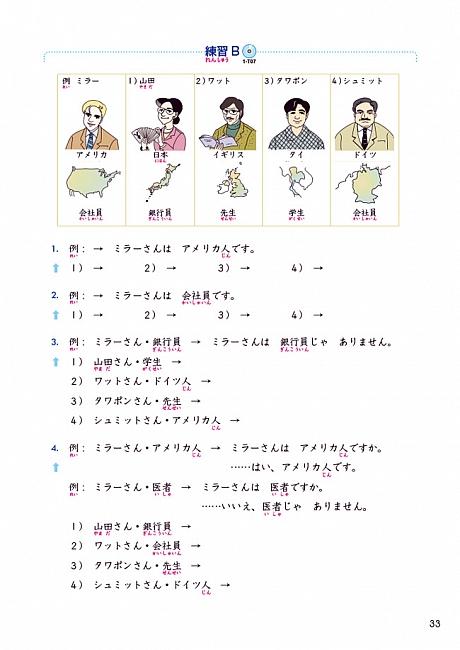 大家的日本語 初級Ⅰ 改訂版(附各課會話・問題有聲CD一隻)