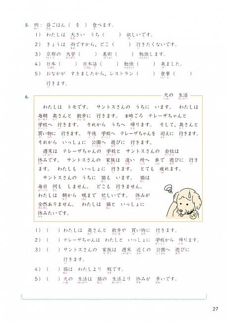 大家的日本語 初級Ⅱ 改訂版 (附各課會話・問題有聲CD一隻)